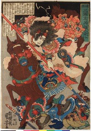 歌川国芳: Tsuzoku sangokushi eiyu no ichinin 通俗三国志英雄上壹人 (Heroes of the Popular History of the Three Kingdoms) - 大英博物館