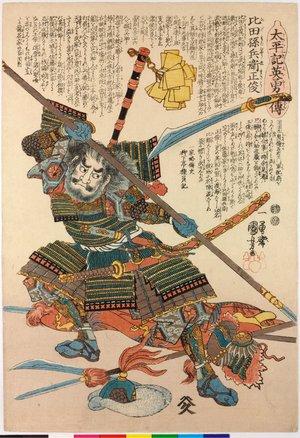 歌川国芳: Hida Magobei Masatoshi 比田孫兵衛正俊 / Taiheiki eiyuden 太平記英勇傳 (Heroes of the Great Peace) - 大英博物館