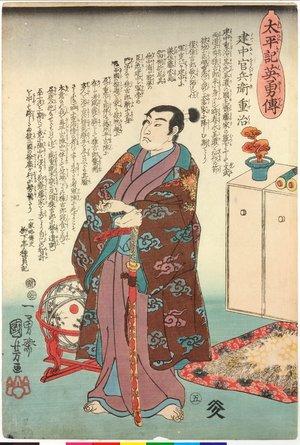 歌川国芳: no. 5 Tatenaka Kanbei Shigeharu 建中官兵衛重治 / Taiheiki eiyuden 太平記英勇傳 (Heroes of the Great Peace) - 大英博物館