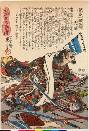 歌川国芳: no. 38 Toki Jurozaemon Mitsuchika 登喜十郎左エ門光隣 / Taiheiki eiyuden 太平記英勇傳 (Heroes of the Great Peace) - 大英博物館