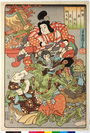Utagawa Kuniyoshi: Yomogiu 蓬生 (Wasteland) / Waken nazorae Genji 和漢准源氏 (Japanese and Chinese Comparisons for the Chapters of the Genji) - British Museum