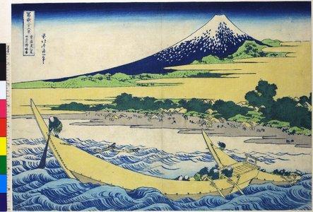 Katsushika Hokusai: Tokaido Ejiri Tago-no-ura ryakuzu 東海道江尻田子の裏略ズ (Simplified View, Tago Beach, [near] Ejiri on the Tokaido Highway) / Fugaku sanju-rokkei 冨嶽三十六景 (Thirty-Six Views of Mt Fuji) - British Museum