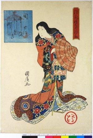 歌川国広: Naniwa Shima-no-uchi nerimono Sekidera Komachi - 大英博物館