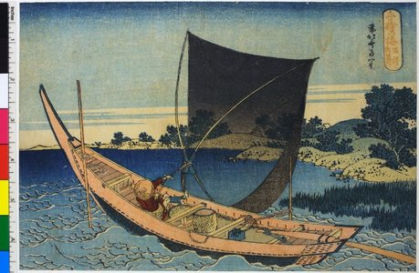 Katsushika Hokusai: Soshu Tonegawa (The Tonegawa River in Shimosa Province) / Chi-e no umi (The Sea in a Thousand Pictures) - British Museum