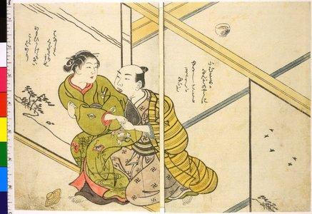 Kitao Sekkosai: shunga - 大英博物館