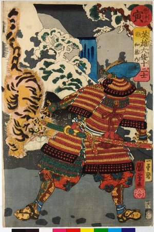 Utagawa Kuniyoshi: Tora 寅 (Tiger) / Eiyu Yamato junishi 英雄大倭十二支 (Japanese Heroes for the Twelve Signs) - British Museum