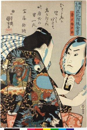 Utagawa Kuniyoshi: Token Gonbei 唐犬権兵衛 / Kuniyoshi moyo shofuda tsuketari genkin otoko 国芳もよう正札附現金男 (Men of Ready Money with True Labels Attached, Kuniyoshi Style) - British Museum