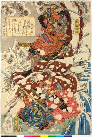 Utagawa Kuniyoshi: Yoshino-san bosetsu 吉野山暮雪 (Lingering Snow on Mount Yoshino) / Yobu hakkei 燿武八景 (Military Brilliance of the Eight Views) - British Museum