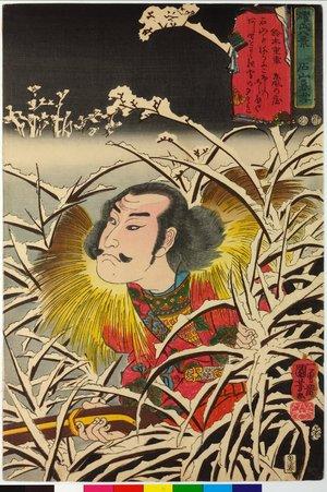 歌川国芳: Ishiyama bosetsu 石山暮雪 (Lingering Snow at Ishiyama) / Yobu hakkei 燿武八景 (Military Brilliance of the Eight Views) - 大英博物館