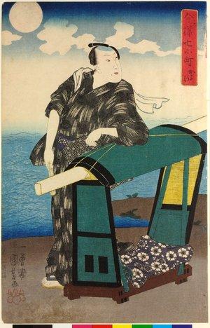 Utagawa Kuniyoshi: Kayoi かよい (Travelling Komachi) / Imayo nana Komachi 今様七小町 (Modern Seven Komachi) - British Museum