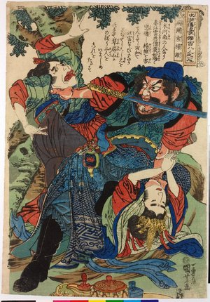 Utagawa Kuniyoshi: Byokansaku Yoyu 病關索楊雄 (Yang Xiong) / Tsuzoku Suikoden goketsu hyakuhachinin no hitori 通俗水滸傳濠傑百八人一個 (One of the 108 Heroes of the Popular Water Margin) - British Museum