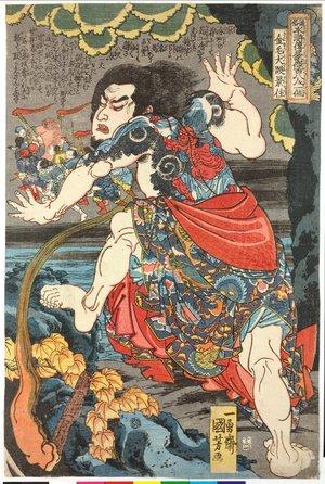 Utagawa Kuniyoshi: Kimmoken Dankeiju 金毛犬段景住 (Duan Jingzhu) / Tsuzoku Suikoden goketsu hyakuhachinin no hitori 通俗水滸傳濠傑百八人一個 (One of the 108 Heroes of the Popular Water Margin) - British Museum