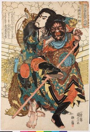 Utagawa Kuniyoshi: Motosei Komei 毛頭星孔明 (Kong Ming) / Tsuzoku Suikoden goketsu hyakuhachinin no hitori 通俗水滸傳濠傑百八人一個 (One of the 108 Heroes of the Popular Water Margin) - British Museum