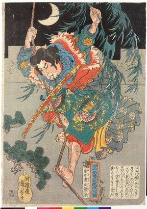 Utagawa Kuniyoshi: Seishushosei Shojo 聖手書生蕭讓 (Xiao Rang) / Tsuzoku Suikoden goketsu hyakuhachinin no hitori 通俗水滸傳濠傑百八人一個 (One of the 108 Heroes of the Popular Water Margin) - British Museum