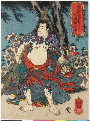 Utagawa Kuniyoshi: Kyumonryo Shishin 九紋龍史進 (Nine Tattooed Dragons Shi Jin) / Tzuzoku Suikoden goketsu hyakuhachinin no uchi 通俗水滸傳濠傑百八人之内 (108 Heroes of the Popular Water Margin) - British Museum