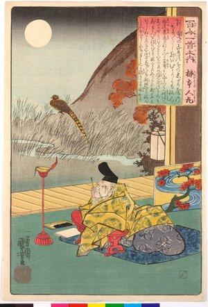 Utagawa Kuniyoshi: Kakinomoto no Hitomaro (no. 3) 柿本人麿 / Hyakunin isshu no uchi 百人一首之内 (One Hundred Poems by One Hundred Poets) - British Museum