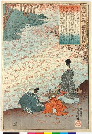 歌川国芳: Ariwara no Narihira no Ason (no. 17) 在原業平朝臣 / Hyakunin isshu no uchi 百人一首之内 (One Hundred Poems by One Hundred Poets) - 大英博物館