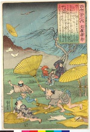 歌川国芳: Funya no Yasahide (no. 22) 文屋康秀 / Hyakunin isshu no uchi 百人一首之内 (One Hundred Poems by One Hundred Poets) - 大英博物館