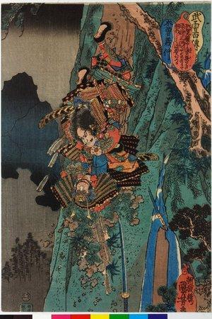 Utagawa Kuniyoshi: Kiso Yoshinaka 木曽義仲 / Buyu hyakuden 武勇百傳 (A Hundred Stories of Military Valour) - British Museum