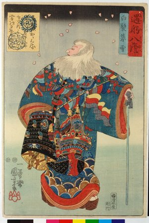 歌川国芳: Shiraga bosetsu 白髪暮雪 / Omi hakkei 遇☆八☆ (Personal Encounters for the Eight Views) - 大英博物館