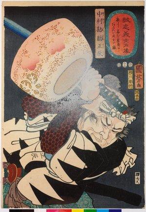 Utagawa Kuniyoshi: Nakamura Kansuke Masatatsu 中村勘助正辰 / Seichu gishi shozo 誠忠義士省像 (Portraits of Loyal and Righteous Samurai) - British Museum