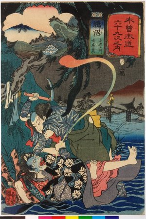 歌川国芳: No. 53 Unuma 鵜沼 / Kisokaido rokujoku tsugi no uchi 木曾街道六十九次之内 (Sixty-Nine Post Stations of the Kisokaido) - 大英博物館