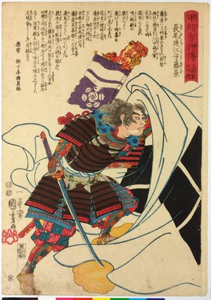 Utagawa Kuniyoshi: No. 20 Nagao Totomi no kami Katsukage 長尾遠江守勝景 / Koetsu yusho den Takeda-ke nijushi-sho 甲越勇將傳武田家廾四將 (Biographies of Heroic Generals of Kai and Echigo Provinces, Twenty-four Generals of the Takeda Clan) - British Museum