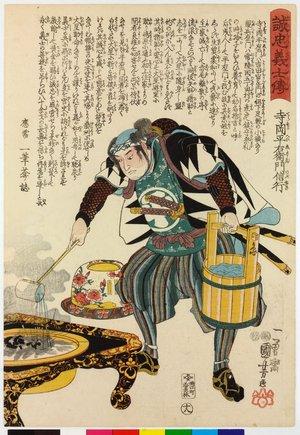 歌川国芳: No. 18 Teraoka Heiemon Nobuyuki 寺岡平右衛門信行 / Seichu gishi den 誠忠義士傳 (Biographies of Loyal and Righteous Samurai) - 大英博物館