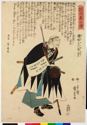 Utagawa Kuniyoshi: No. 21 Oribe Yahei Kanamaru 織部矢兵衛金丸 / Seichu gishi den 誠忠義士傳 (Biographies of Loyal and Righteous Samurai) - British Museum