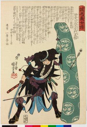 歌川国芳: Saruyata Yadaemon Tomonobu 申斐田弥左衛門友信 / Seichu gishi den 誠忠義士傳 (Biographies of Loyal and Righteous Samurai) - 大英博物館