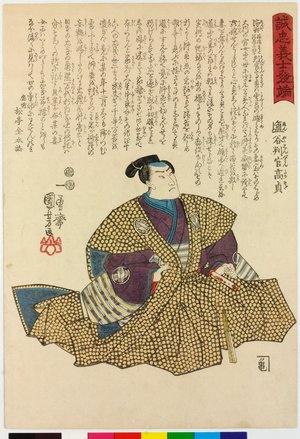 Utagawa Kuniyoshi: Enya Hangan Takasada 塩谷判官高貞 / Seichu gishi hottan 誠忠義士発端 (Loyal and Righteous Samurai: Origins) - British Museum