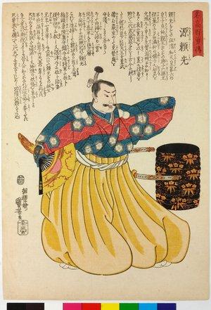 Utagawa Kuniyoshi: Minamoto no Yorimitsu 源頼光 / Meiko hyaku yuden 名高百勇傳 (Stories of a Hundred Heroes of High Renown) - British Museum
