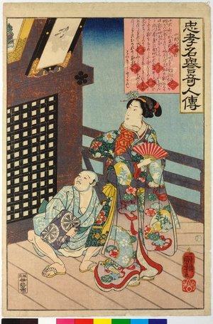 作品名:koshikibu no naishi 小式部内侍 / chuko meiyo kijin den 忠