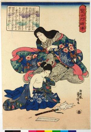 Ibaya Senzaburo: Kusunoki Tei-i Masashige tsuma 楠廷尉正成妻 (The Wife of Kusunoki Tei-i Masashige) / Kenjo reppu den 賢女烈婦傳 (Biographies of Wise Women and Virtuous Wives) - British Museum