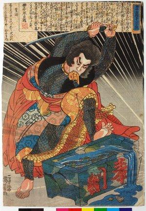 歌川国芳: Kyokutei-o seicho Hakkenshi zui-ichi 曲亭翁精著八犬士随一 (The One and Only Eight Dog History of Old Kyokutei, Best of Refined Authors) - 大英博物館