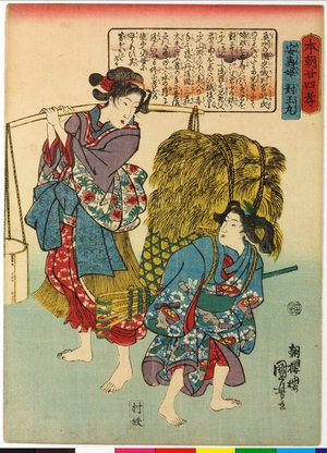 Utagawa Kuniyoshi: Anju-hime, Tsushio-maru 安壽姫, 封王丸 / Honcho nijushi-ko 本朝廿四考 (Twenty-four Paragons of Filial Piety of Our Country) - British Museum