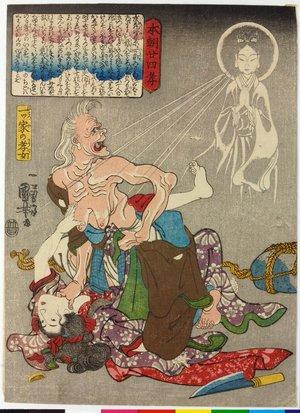 歌川国芳: Hitotsuya no Kojo 一ツ家の孝女 (The Dutiful Daughter of the Hitotsuya) / Honcho nijushi-ko 本朝廿四考 (Twenty-four Paragons of Filial Piety of Our Country) - 大英博物館