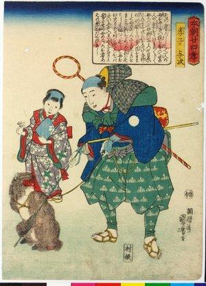 歌川国芳: Koshi Yoji 孝子与次 (The Dutiful Child Yoji) / Honcho nijushi-ko 本朝廿四考 (Twenty-four Paragons of Filial Piety of Our Country) - 大英博物館