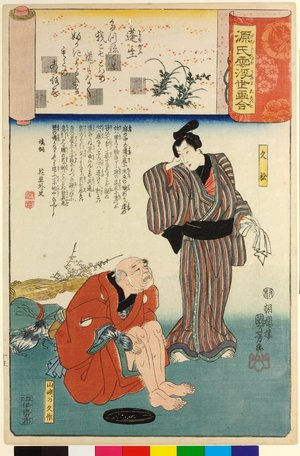 Utagawa Kuniyoshi: Yomogiu 蓬生 (No. 15 Wormwood Patch) / Genji kumo ukiyoe awase 源氏雲浮世絵合 (Ukiyo-e Parallels for the Cloudy Chapters of the Tale of Genji) - British Museum