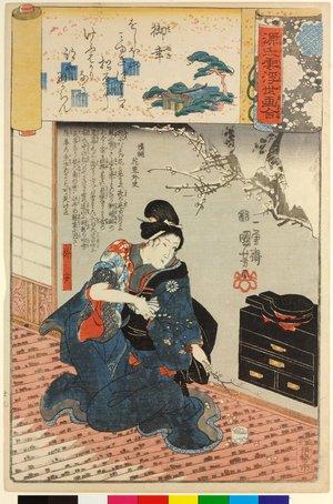 歌川国芳: Miyuki 御幸 (No. 29 Royal Outing) / Genji kumo ukiyoe awase 源氏雲浮世絵合 (Ukiyo-e Parallels for the Cloudy Chapters of the Tale of Genji) - 大英博物館