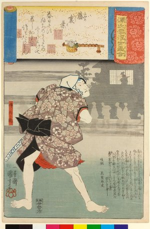 Utagawa Kuniyoshi: Fuji no uraba 藤裏葉 (No. 33 Wistera Leaves) / Genji kumo ukiyoe awase 源氏雲浮世絵合 (Ukiyo-e Parallels for the Cloudy Chapters of the Tale of Genji) - British Museum