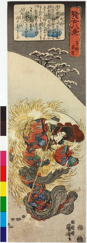 歌川国芳: Yoshino-san bosetsu 吉野山暮雪 (Lingering snow on Mount Yoshino) / Kenjo hakkei 賢女八景 (Virtuous Women for the Eight Views) - 大英博物館