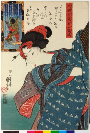 Utagawa Kuniyoshi: Daigan joju ari-ga-taki shima 大願成就有ヶ瀧縞 (Waterfall-Striped Materials in Answer to Earnest Prayer) - British Museum