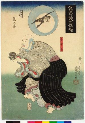 歌川国芳: Tsuki, yuki 月, 雪 (Moon, Snow) - 大英博物館