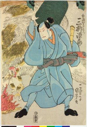 Utagawa Kuniyoshi: Gojusan-tsugi no uchi [Okazaki no ba] 五拾三次之内 [岡崎の場] (From the Fifty-three Stations of the Tokaido Road: Scene at Okazaki) - British Museum