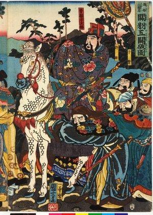 Utagawa Kuniyoshi: Kan U go-kan wo yaburu no zu 關羽五關を破圖 / Tsuzoku Sangokushi 通俗三国志之 (A Popular Romance of the Three Kingdoms) - British Museum
