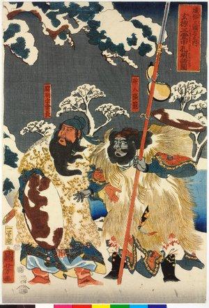 Utagawa Kuniyoshi: Gentoku Miyuki chu Komei wo tazu no zu 玄徳三雪中孔明訪圖 / Tsuzoku Sangokushi no uchi 通俗三国志之内 (A Popular Romance of the Three Kingdoms) - British Museum
