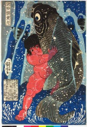 歌川国芳: Sakata Kaido-maru 坂田怪童丸 - 大英博物館