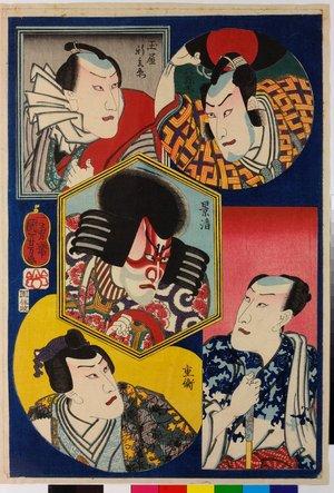 歌川国芳: Tamaya Shinbei, Rokuyata, Kagekiyo, Shigehira 玉屋新兵衛、六弥太、景清、重衝 - 大英博物館