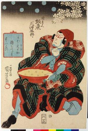 歌川国芳: Bando Mitsugoro as Sekibei 坂東三津五郎の関兵衛 - 大英博物館